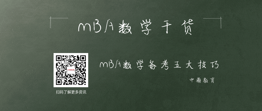 MBA数学.png